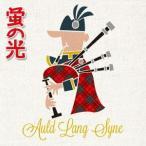 G・ミューヘッド&フレンズ/蛍の光〜バグパイプで奏でるスコットランドと日本〜