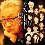 オムニバス/なかにし礼と12人の女優たち