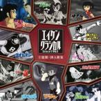 エイケンクラシカル 主題歌・挿入歌集 SINCE1963(DVD付)