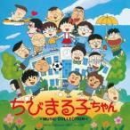 (ANIMEX1200−189)ちびまる子ちゃん MUSIC COLLECTION
