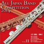 全日本吹奏楽コンクール2014 Vol.11