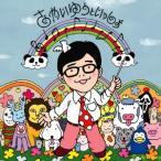 さかいゆう/さかいゆうといっしょ(初回生産限定盤)(DVD付)