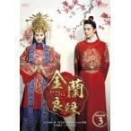 金蘭良縁 DVD−BOX3