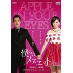 僕らのメヌエット<台湾オリジナル放送版> DVD−BOX1