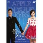 僕らのメヌエット<台湾オリジナル放送版> DVD−BOX2