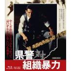 県警対組織暴力(Blu-ray Disc)