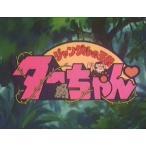 想い出のアニメライブラリー 第34集 ジャングルの王者ターちゃん DVD−BOX デジタルリマスター版 BOX1