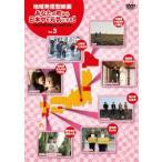 地域発信型映画〜あなたの町から日本中を元気にする!沖縄国際映画祭出品短編作品集〜Vol.3