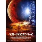 ラスト・デイズ・オン・マーズ(Blu−ray Disc)