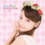 滝口成美/GEKI−TEKI EVOLUTION(タイプC)