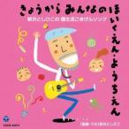 イーベストCD・DVD館で買える「きょうからみんなのほいくえん・ようちえん 新沢としひこの 園生活ごきげんソング」の画像です。価格は2,150円になります。