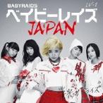 ベイビーレイズJAPAN/栄光サンライズ