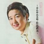 佐良直美/ゴールデン☆ベスト〜忘れ得ぬ名唱・佐良直美〜