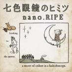 nano.RIPE/七色眼鏡のヒミツ(初回限定盤)(DVD付)