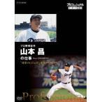 プロフェッショナル 仕事の流儀 プロ野球投手・山本昌 球界のレジェンド 覚悟のマウンドへ