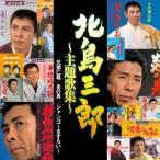 イーベストCD・DVD館で買える「北島三郎/北島三郎〜主題歌集〜「兄弟仁義」「炎の男」「ジャンゴ〜さすらい〜」」の画像です。価格は2,571円になります。