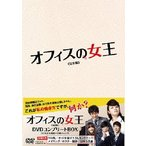 オフィスの女王<完全版>DVDコンプリートBOX