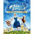 サウンド・オブ・ミュージック 製作50周年記念版(Blu-ray Disc)