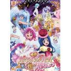 映画ハピネスチャージプリキュア!人形の国のバレリーナ 特装版(Blu−ray Disc)