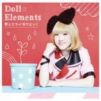 Doll☆Elements/君とミライ作りたい!(初回生産限定盤C)