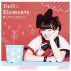 Doll☆Elements/君とミライ作りたい!(初回生産限定盤D)