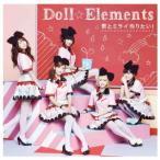 Doll☆Elements/君とミライ作りたい!