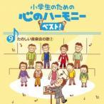 小学生のための心のハーモニー ベスト!全10巻(9)たのしい音楽会の歌(2)