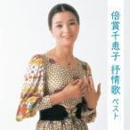 倍賞千恵子/倍賞千恵子 抒情歌 ベスト