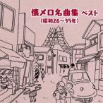/懐メロ名曲集(昭和26〜35年)ベスト