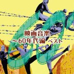 映画音楽〜60年代編 ベスト