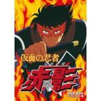 仮面の忍者 赤影 DVD−BOX デジタルリマスター版