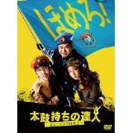 太鼓持ちの達人〜正しい××のほめ方〜 DVD−BOX