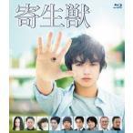 寄生獣(Blu−ray Disc)