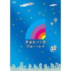 雨上がり決死隊/アメトーーク! ブルーーレイ33(