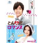 とんだロマンス DVD−SET2