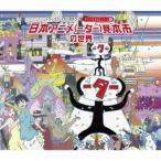 ドワンゴ/スタジオカラーオリジナルBGMシリーズ(1)「日本アニメ(-ター)見本市の世界」(初回限定特別装丁盤)