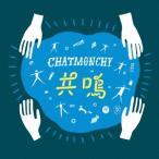 チャットモンチー/共鳴(初回生産限定盤)(DVD付)