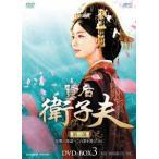 賢后 衛子夫 DVD−BOX3