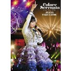 """竹達彩奈/竹達彩奈 Live Tour 2014 """"Colore Serenata"""""""