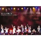 モーニング娘。'14/モーニング娘。'14 SPECIAL EVENT IN 品川