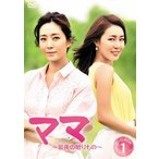 ママ〜最後の贈りもの〜 DVD−BOX1