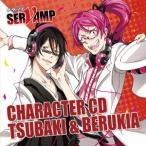 キャラクターCD「SERVAMP-サーヴァンプ-」Vol.5:椿&ベルキア