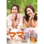 ママ〜最後の贈りもの〜 DVD−BOX2