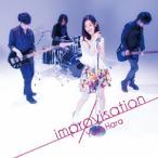 原由実/improvisation(DVD付)