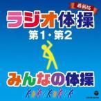 最新版 ラジオ体操第1・第2/みんなの体操