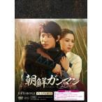 朝鮮ガンマンDVD−BOX2 <プレミアムBOX>