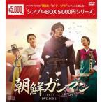 朝鮮ガンマンDVD−BOX1