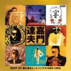 嘉門達夫/GOLDEN☆BEST 嘉門達夫(2CD)