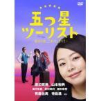 五つ星ツーリスト 〜最高の旅、ご案内します!!〜 DVD−BOX