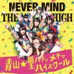 青山☆聖ハチャメチャハイスクール/NEVER MIND